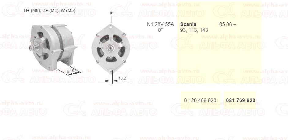 M 081769920 Генератор Scania 28V 55A