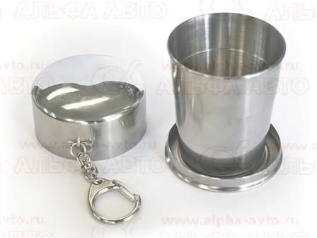 БР200 Брелок стакан раскладной (нержавейка 200г)