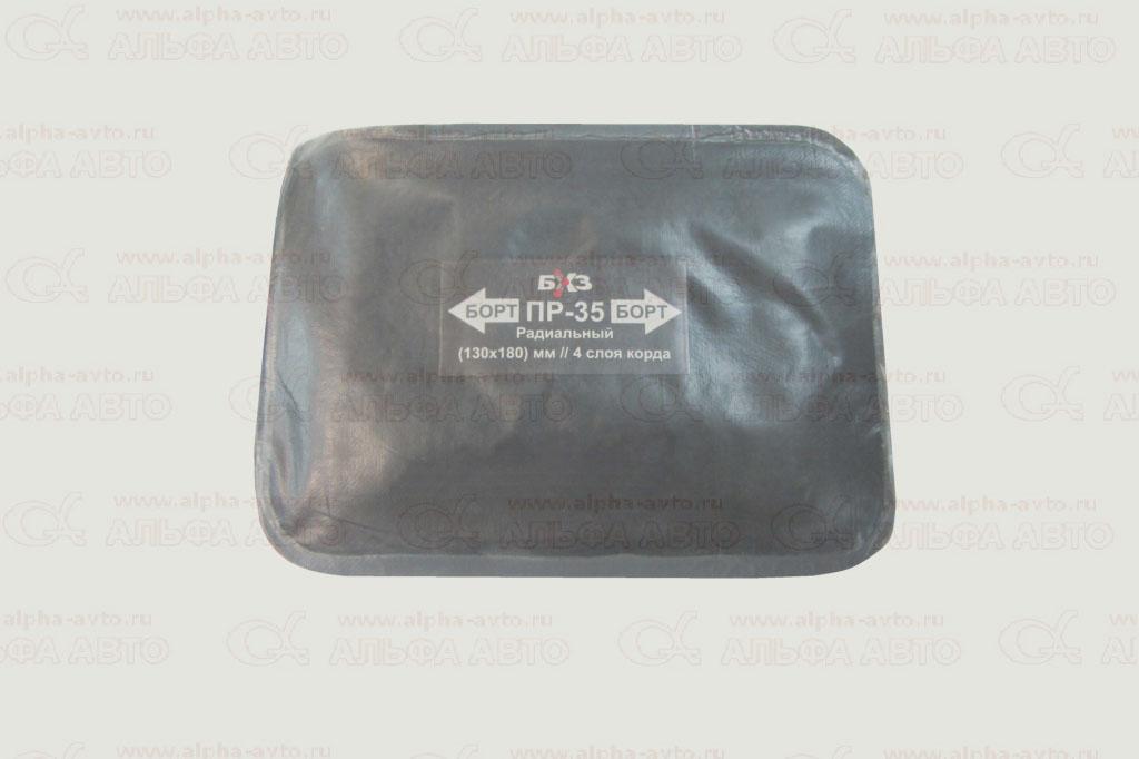 13106 Пластырь радиальный 130х180мм ПР-35