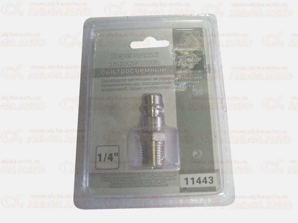 11443 Переходник M1/4 наконечник быстросъемный