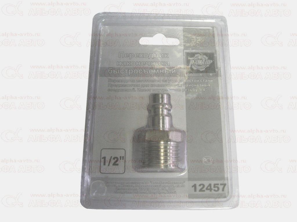 12457 Переходник M1/2 наконечник быстросъемный