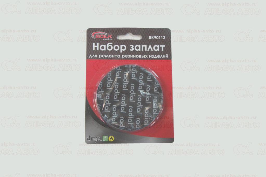 ВК90113 Набор заплат 4шт