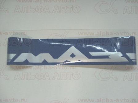синий фон Наклейка-светофильтр МАЗ 16х220см