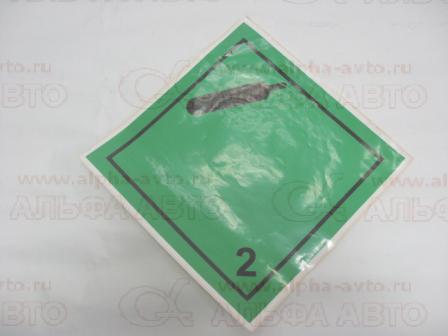 25х25 Наклейка Невоспламеняющиеся газы