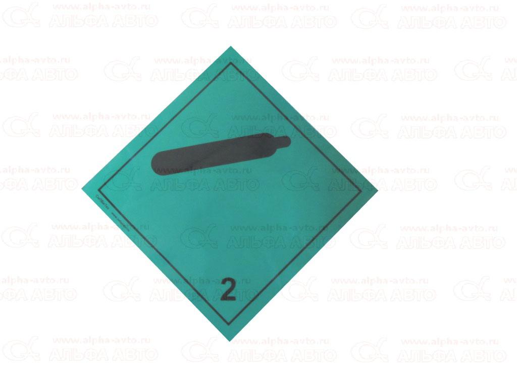 30x30 Наклейка Невоспламеняющиеся газы
