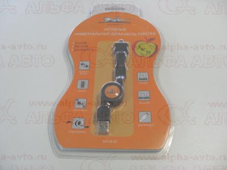 ACH-R-07 Зарядное устройство IP5/miniUSB/microUSB рулетка