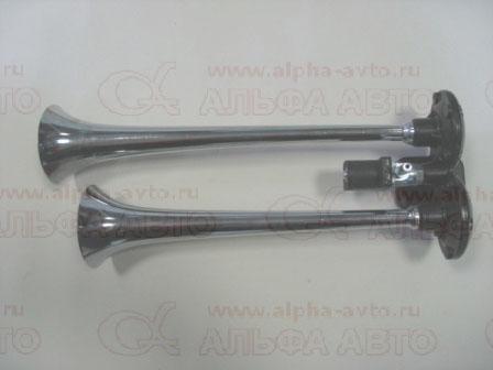Airline Сигнал пневматический двухрожковый хром 24V 310мм