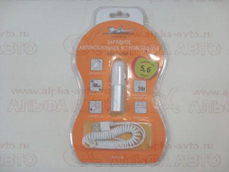 ACH-UI-06 Зарядное устройство IP5 12/24В