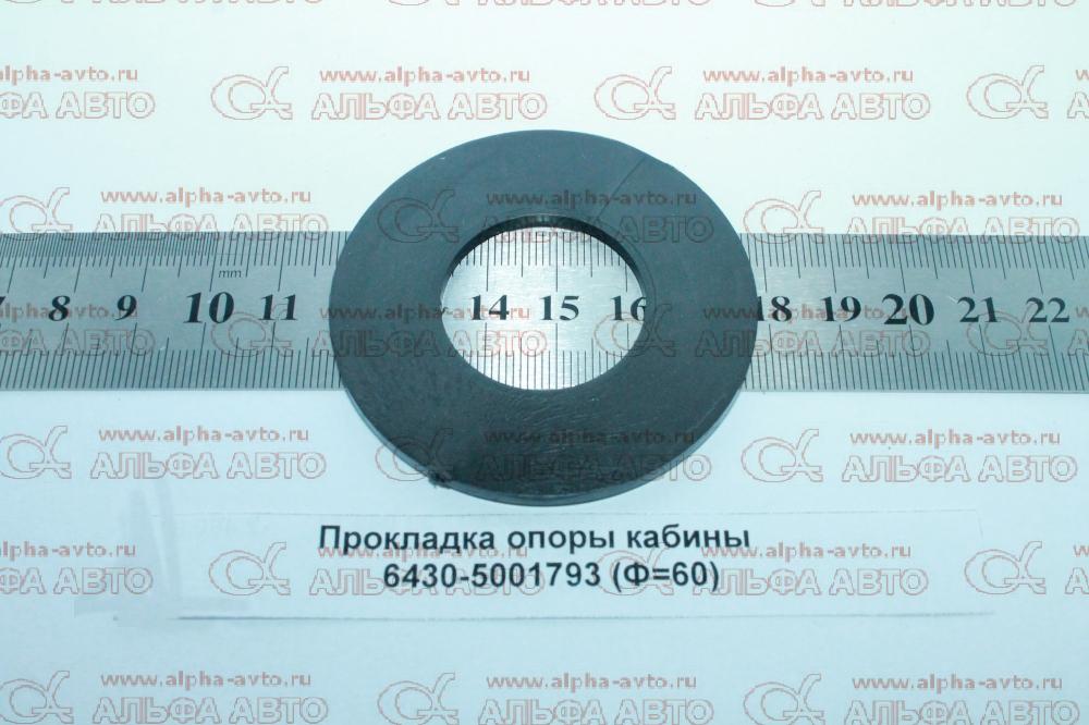6430-5001793 Прокладка оси крепления кабины МАЗ ЕВРО