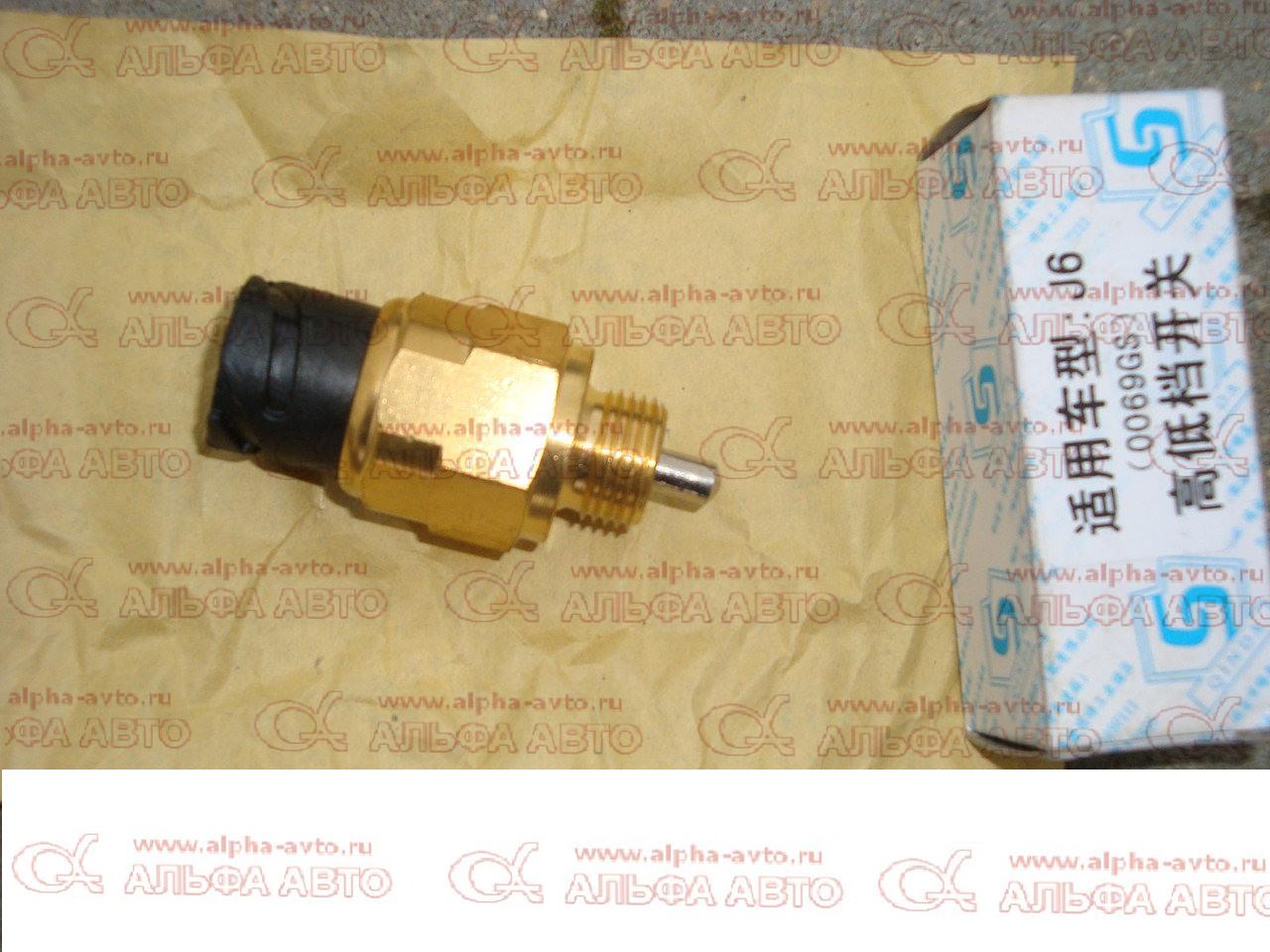 0069GS Датчик выключения демультипликатора МАЗ китайская КПП