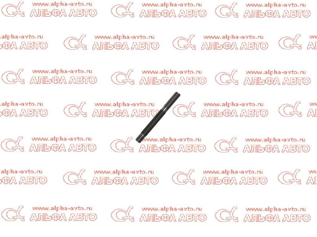 240-1003112 Шпилька стойки ГБЦ ЗИЛ-5301